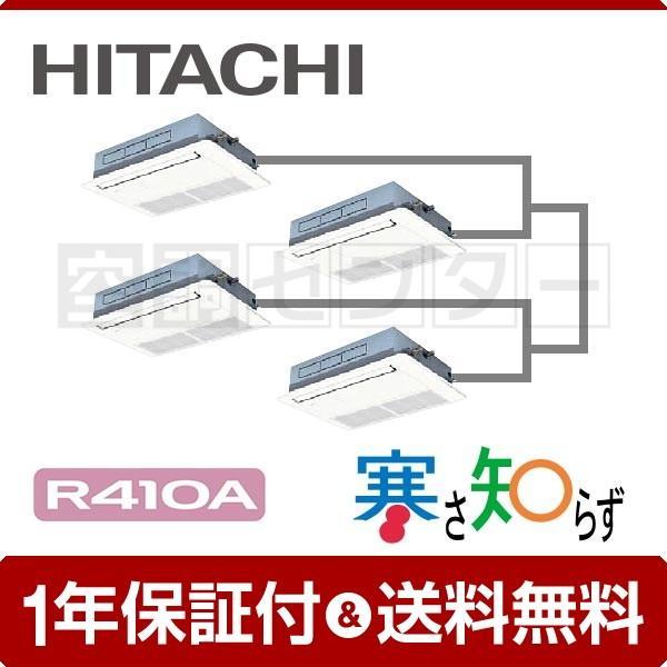 業務用エアコン RCIS-AP160HNW11-kobetsu 日立 てんかせ1方向 6馬力 個別フォー 冷媒R410A 寒さ知らず ワイヤード 三相200V