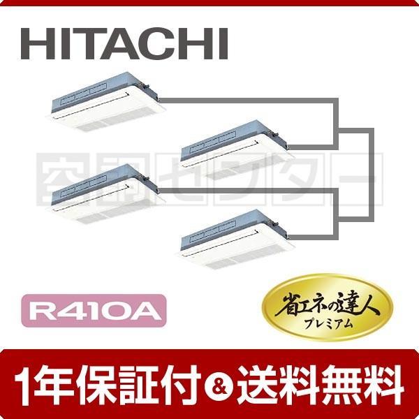 業務用エアコン RCIS-AP335GHW7-kobetsu 日立 てんかせ1方向 12馬力 個別フォー 冷媒R410A 省エネの達人プレミアム ワイヤード 三相200V