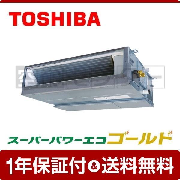業務用エアコン RDSA05633JM 東芝 天井埋込ダクト 2.3馬力 シングル 冷媒R32 スーパーパワーエコゴールド ワイヤード 単相200V