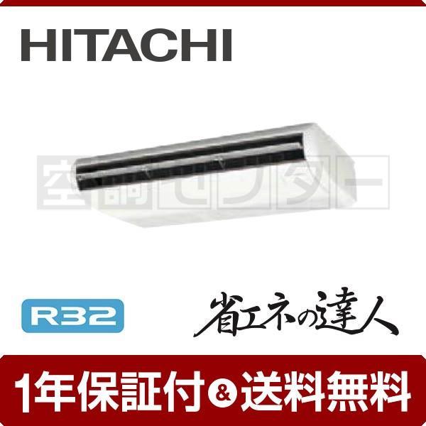 業務用エアコン RPC-GP80RSH 日立 てんつり 3馬力 シングル 冷媒R32 省エネの達人 ワイヤード 三相200V