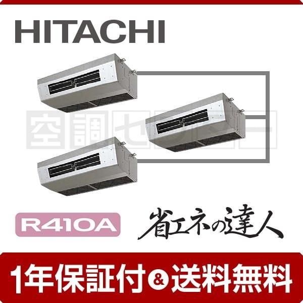 業務用エアコン RPCK-AP224SHG6 日立 厨房用てんつり 8馬力 同時トリプル 冷媒R410A 省エネの達人 ワイヤード 三相200V