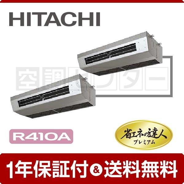 業務用エアコン RPCK-AP280GHP7 日立 厨房用てんつり 10馬力 同時ツイン 冷媒R410A 省エネの達人プレミアム ワイヤード 三相200V