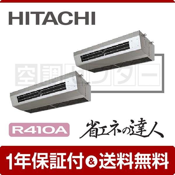 業務用エアコン RPCK-AP280SHP7 日立 厨房用てんつり 10馬力 同時ツイン 冷媒R410A 省エネの達人 ワイヤード 三相200V