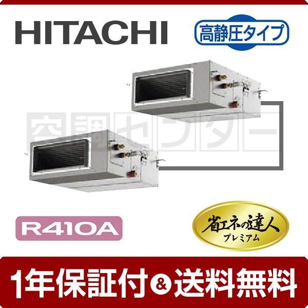 業務用エアコン RPI-AP112GHP5-kobetsu 日立 てんうめ 4馬力 個別ツイン 冷媒R410A 省エネの達人プレミアム(高静圧) ワイヤード 三相200V