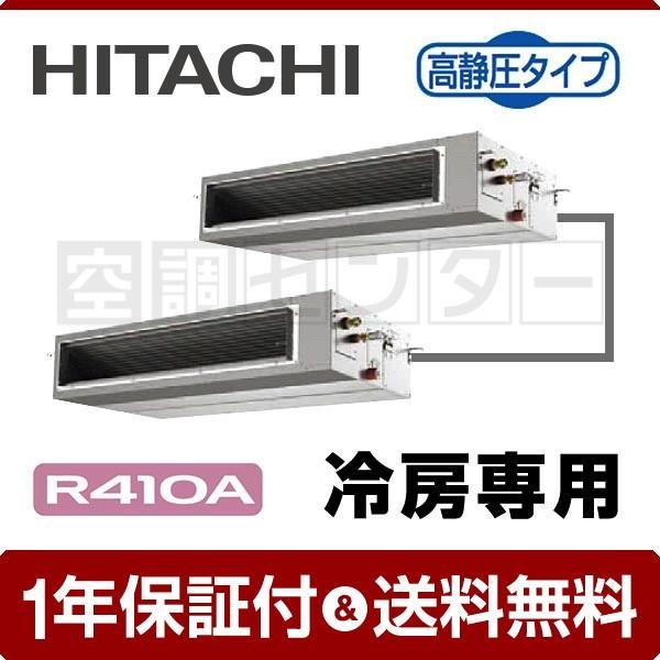 業務用エアコン RPI-AP280EAP5 日立 てんうめ 10馬力 同時ツイン 冷媒R410A システムフリーZ(高静圧) ワイヤード 三相200V
