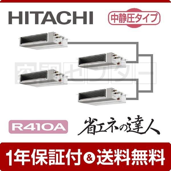 業務用エアコン RPI-AP280SHWC3-kobetsu 日立 てんうめ 10馬力 個別フォー 冷媒R410A 省エネの達人 中静圧型 ワイヤード 三相200V
