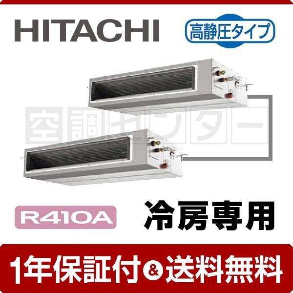 業務用エアコン RPI-AP335EAP8 日立 てんうめ 12馬力 同時ツイン 冷媒R410A 高静圧型 ワイヤード 三相200V