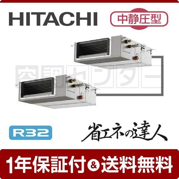 業務用エアコン RPI-GP112RSHPC1 日立 てんうめ 4馬力 同時ツイン 冷媒R32 省エネの達人(中静圧) ワイヤード 三相200V