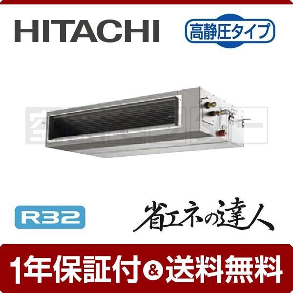 業務用エアコン RPI-GP140RSH 日立 てんうめ 5馬力 シングル 冷媒R32 省エネの達人(高静圧) ワイヤード 三相200V