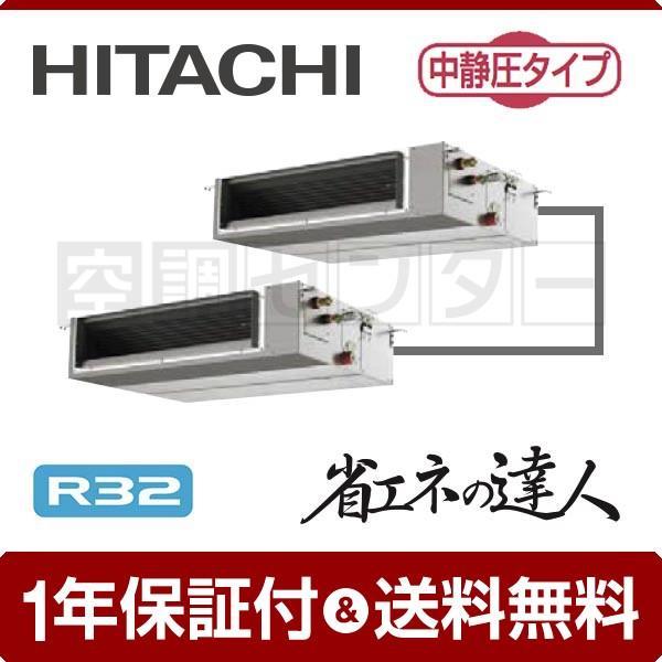 業務用エアコン RPI-GP140RSHPC 日立 てんうめ 5馬力 同時ツイン 冷媒R32 省エネの達人(中静圧) ワイヤード 三相200V