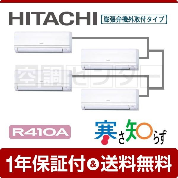 業務用エアコン RPK-AP112HNWH3-kobetsu 日立 かべかけ 4馬力 個別フォー 冷媒R410A 寒さ知らず 膨張弁機外取付 ワイヤレス 三相200V