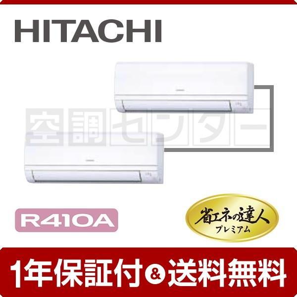業務用エアコン RPK-AP63GHPJ7-kobetsu 日立 かべかけ 2.5馬力 個別ツイン 冷媒R410A 省エネの達人プレミアム ワイヤレス 単相200V