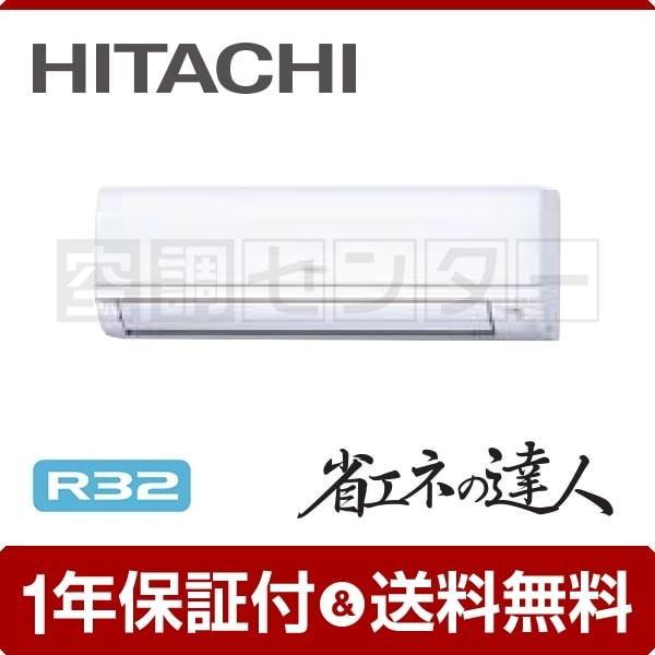 業務用エアコン RPK-GP40RSHJ2 日立 かべかけ 1.5馬力 シングル 冷媒R32 省エネの達人 ワイヤレス 単相200V