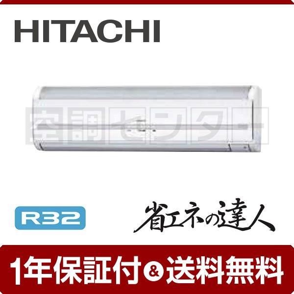 業務用エアコン RPK-GP80RSH 日立 かべかけ 3馬力 シングル 冷媒R32 省エネの達人 ワイヤレス 三相200V