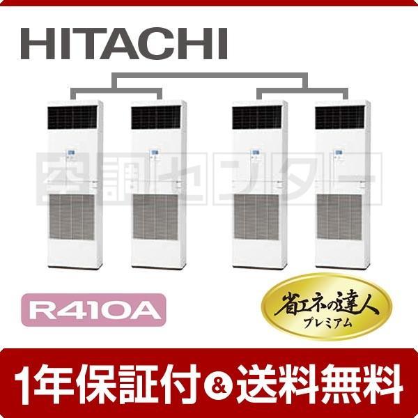 業務用エアコン RPV-AP280GHW6-kobetsu 日立 ゆかおき 床置形 10馬力 個別フォー 冷媒R410A 省エネの達人プレミアム リモコン内蔵 三相200V