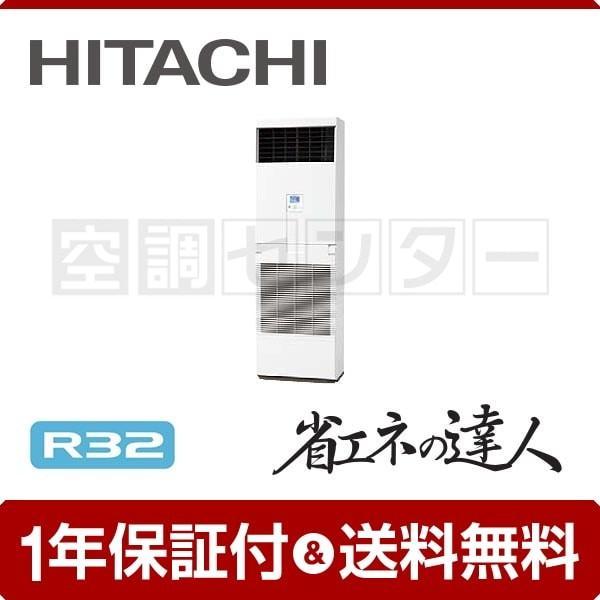 業務用エアコン RPV-GP56RSHJ 日立 ゆかおき 床置形 2.3馬力 シングル 冷媒R32 省エネの達人 リモコン内蔵 単相200V