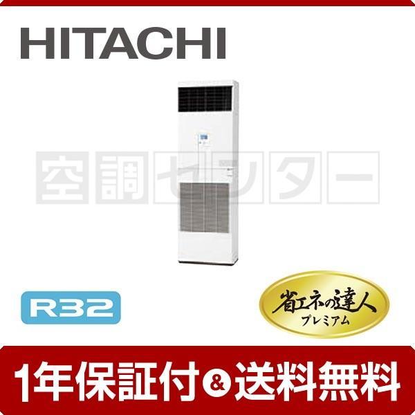 業務用エアコン RPV-GP63RGHJ1 日立 ゆかおき 床置形 2.5馬力 シングル 冷媒R32 省エネの達人プレミアム リモコン内蔵 単相200V