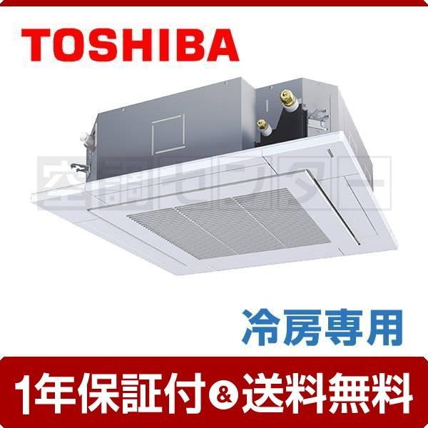 業務用エアコン RURA04033X 東芝 天井カセット4方向 1.5馬力 シングル 冷媒R32 ワイヤレス 三相200V