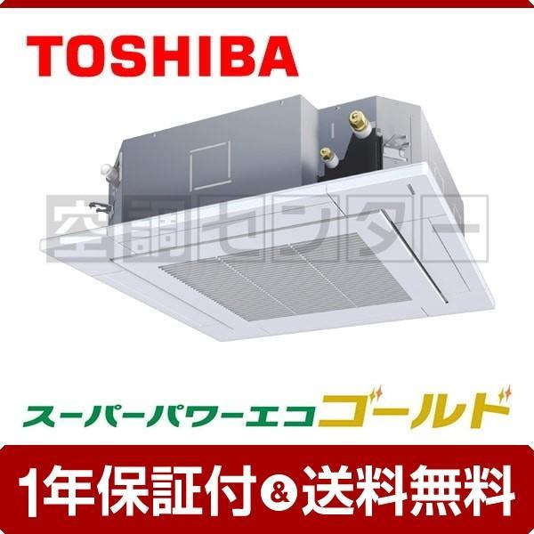 業務用エアコン RUSA04033X 東芝 天井カセット4方向 1.5馬力 シングル 冷媒R32 スーパーパワーエコゴールド ワイヤレス 三相200V