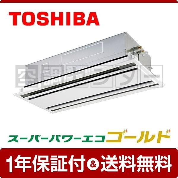 業務用エアコン RWSA08033X 東芝 天井カセット2方向 3馬力 シングル 冷媒R32 スーパーパワーエコゴールド ワイヤレス 三相200V