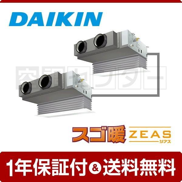 業務用エアコン SDRB140AAD ダイキン 天井埋込ビルトイン Hiタイプ 5馬力 同時ツイン スゴ暖 ZEAS ワイヤード 三相200V