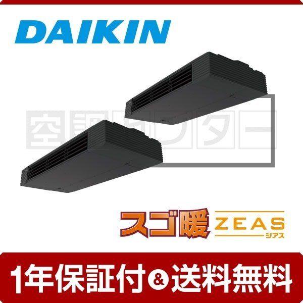 業務用エアコン SDRHU160AAD ダイキン 天井吊形 スタイリッシュフロー 6馬力 同時ツイン 冷媒R32 スゴ暖 ZEAS ワイヤード 三相200V