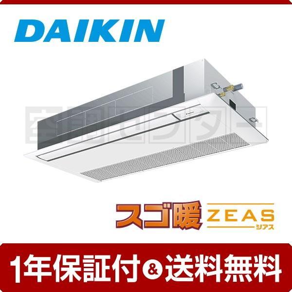 業務用エアコン SDRK80AAN ダイキン 天井カセット1方向 シングルフロー 3馬力 シングル スゴ暖 ZEAS ワイヤレス 三相200V