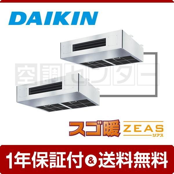 業務用エアコン SDRT160AD ダイキン 厨房用天井吊形 6馬力 同時ツイン スゴ暖 ZEAS ワイヤード 三相200V