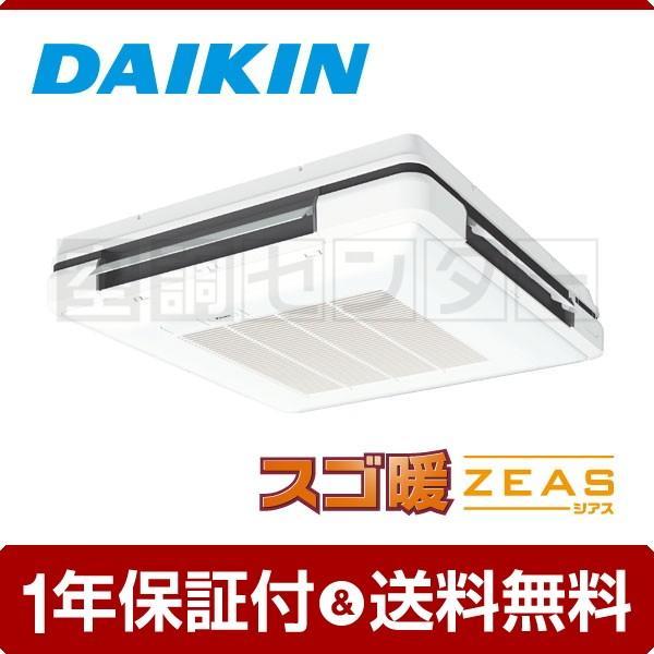 業務用エアコン SDRU140AAN ダイキン 天吊自在形 ワンダ風流 5馬力 シングル スゴ暖 ZEAS ワイヤレス 三相200V