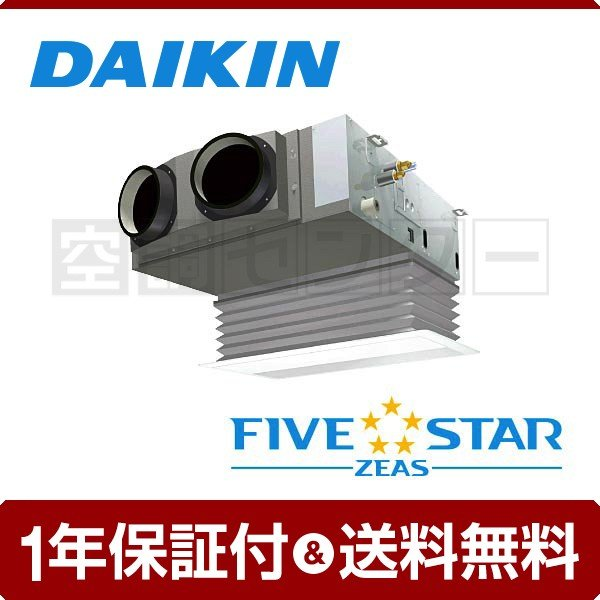 業務用エアコン SSRB40BAT ダイキン 天井埋込ビルトイン 1.5馬力 シングル FIVE STAR ZEAS Hiタイプ ワイヤード 三相200V