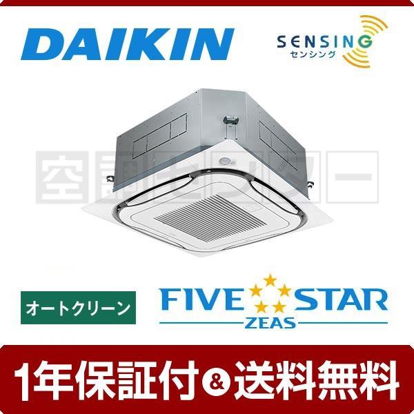 業務用エアコン SSRC45BATG ダイキン 天井カセット4方向 1.8馬力 シングル FIVE STAR ZEAS S-ラウンドフロー ワイヤード 三相200V