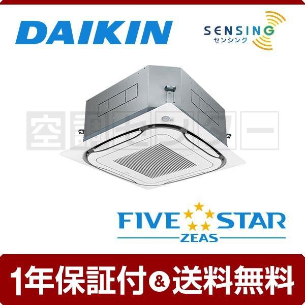 業務用エアコン SSRC63BAV ダイキン 天井カセット4方向 2.5馬力 シングル FIVE STAR ZEAS S-ラウンドフロー ワイヤード 単相200V