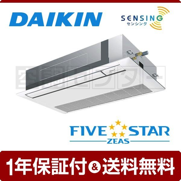 業務用エアコン SSRK45BANT ダイキン 天井カセット1方向 1.8馬力 シングル FIVE STAR ZEAS シングルフロー ワイヤレス 三相200V