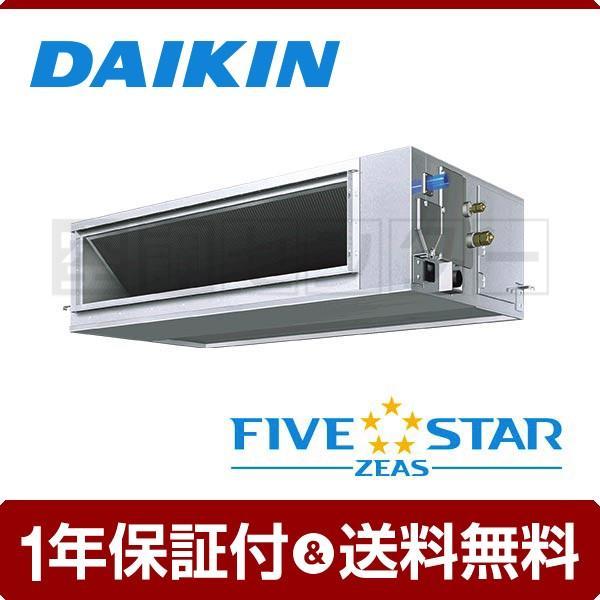 業務用エアコン SSRM63BAV ダイキン 天井埋込ダクト形 2.5馬力 シングル FIVE STAR ZEAS 高静圧タイプ ワイヤード 単相200V
