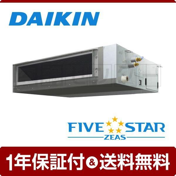 業務用エアコン SSRMM160BA ダイキン 天井埋込ダクト形 6馬力 シングル FIVE STAR ZEAS ワイヤード 三相200V