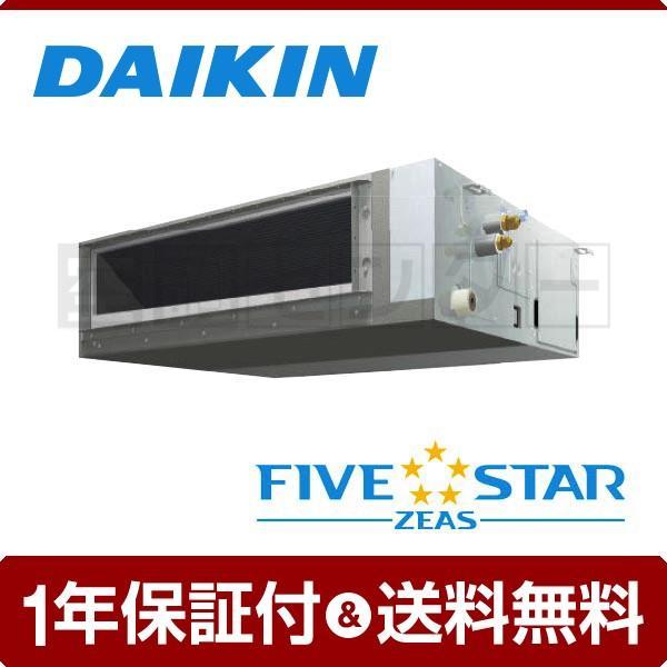 【史上最も激安】 業務用エアコン ZEAS SSRMM80BAT ダイキン 天井埋込ダクト形 3馬力 ダイキン シングル FIVE STAR STAR ZEAS ワイヤード 三相200V, 中古スロット実機販売leslo:4af56b37 --- levelprosales.com
