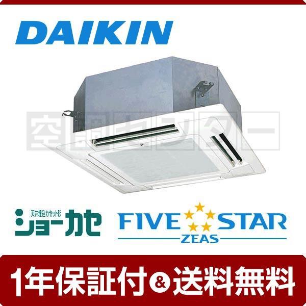業務用エアコン SSRN50BANV ダイキン 天井カセット4方向 2馬力 シングル FIVE STAR ZEAS ショーカセ ワイヤレス 単相200V