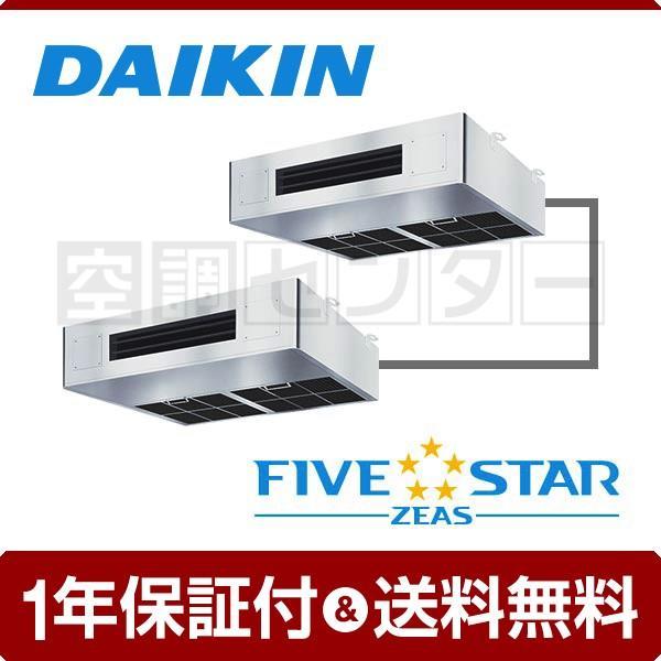 業務用エアコン SSRT160BAD ダイキン 厨房用天井吊形 6馬力 同時ツイン FIVE STAR ZEAS ワイヤード 三相200V
