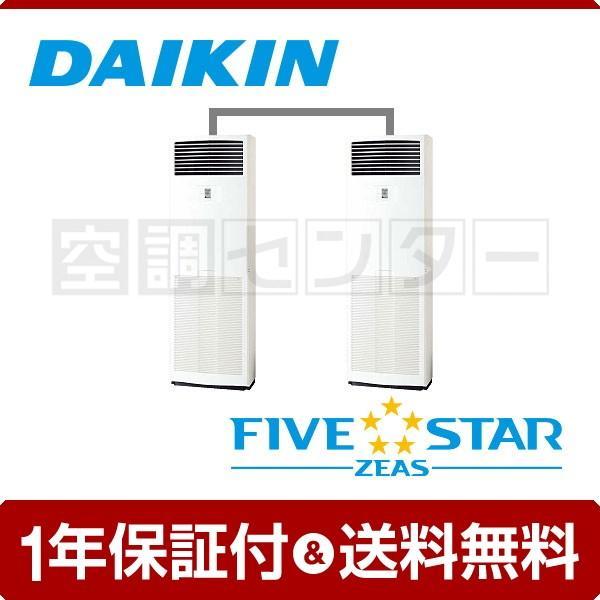 業務用エアコン SSRV140BCD ダイキン 床置形 5馬力 同時ツイン FIVE STAR ZEAS リモコン内蔵 三相200V