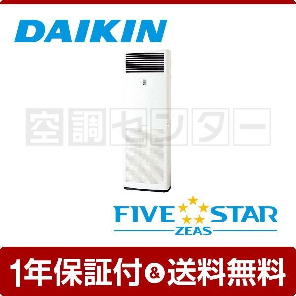 業務用エアコン SSRV63BCT ダイキン 床置形 2.5馬力 シングル FIVE STAR ZEAS リモコン内蔵 三相200V