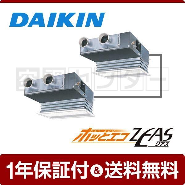 業務用エアコン SZDB160CDD ダイキン 天井埋込ビルトイン 6馬力 同時ツイン ホッとエコ ZEAS Hiタイプ ワイヤード 三相200V