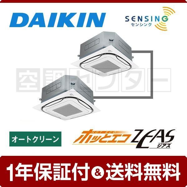 業務用エアコン SZDC140CDDG ダイキン 天井カセット4方向 5馬力 同時ツイン ホッとエコ ZEAS S-ラウンドフロー ワイヤード 三相200V