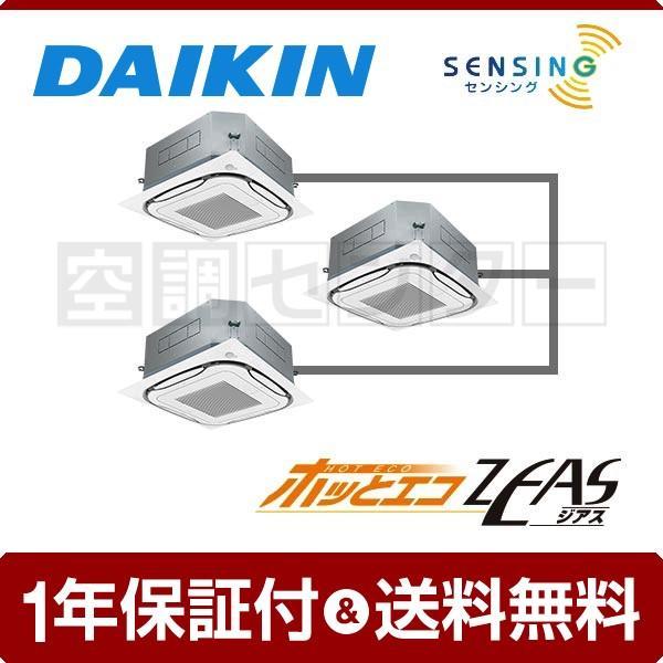 業務用エアコン SZDC160CDNM ダイキン 天井カセット4方向 6馬力 同時トリプル ホッとエコ ZEAS S-ラウンドフロー ワイヤレス 三相200V
