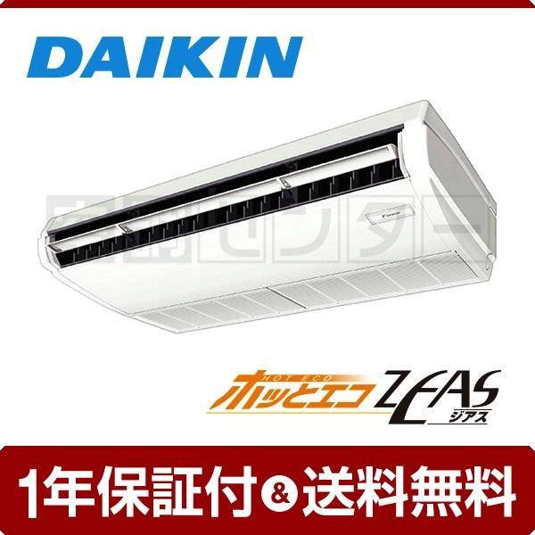 業務用エアコン SZDH80CDN ダイキン 天井吊形 3馬力 シングル ホッとエコ ZEAS ワイヤレス 三相200V