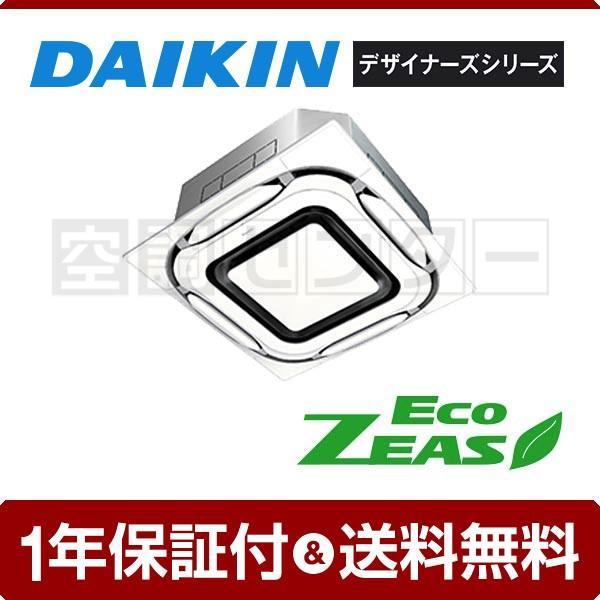 業務用エアコン SZRC112BAP ダイキン 天井カセット4方向 4馬力 シングル EcoZEAS S-ラウンドフロー ワイヤード 三相200V