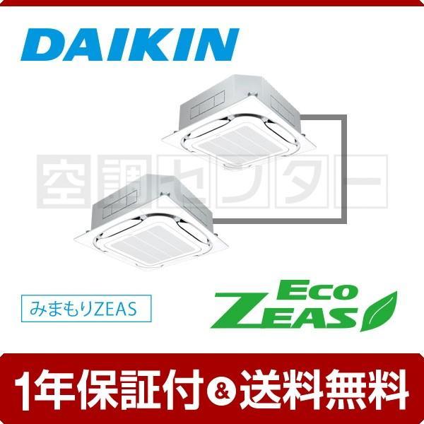 業務用エアコン SZRC140BCDZ ダイキン 天井カセット4方向 S-ラウンドフロー みまもりZEAS 5馬力 同時ツイン EcoZEAS ワイヤード 三相200V