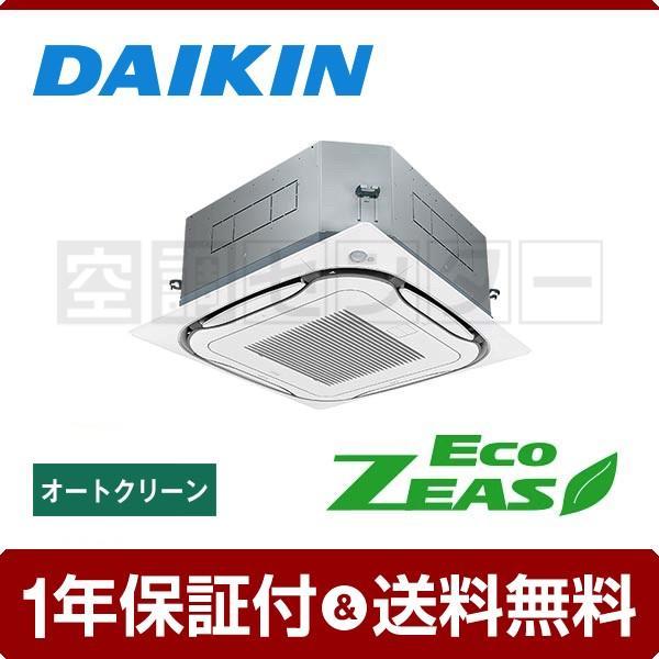 業務用エアコン SZRC45BAVG ダイキン 天井カセット4方向 1.8馬力 シングル EcoZEAS S-ラウンドフロー ワイヤード 単相200V