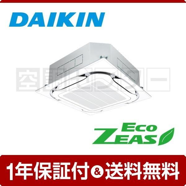 業務用エアコン SZRC50BCNT ダイキン 天井カセット4方向 S-ラウンドフロー 2馬力 シングル EcoZEAS ワイヤレス 三相200V