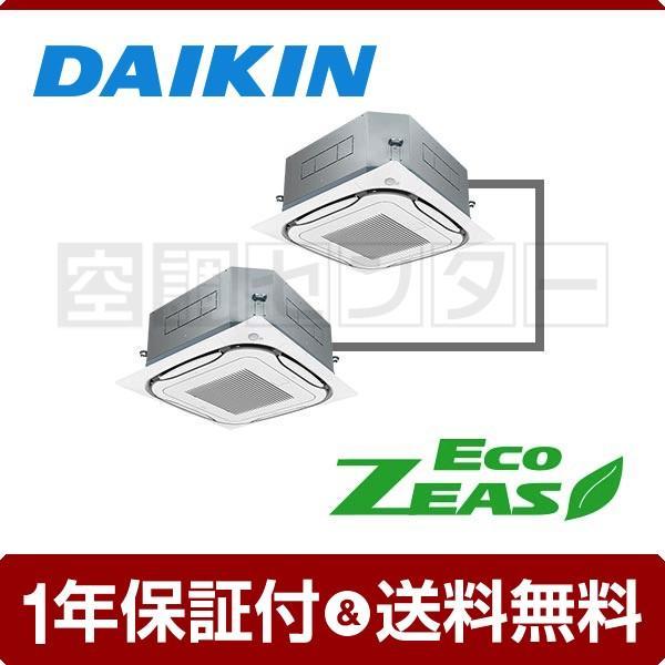 業務用エアコン SZRC80BANVD ダイキン 天井カセット4方向 3馬力 同時ツイン EcoZEAS S-ラウンドフロー ワイヤレス 単相200V