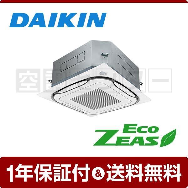 業務用エアコン SZRC80BAV ダイキン 天井カセット4方向 3馬力 シングル EcoZEAS S-ラウンドフロー ワイヤード 単相200V